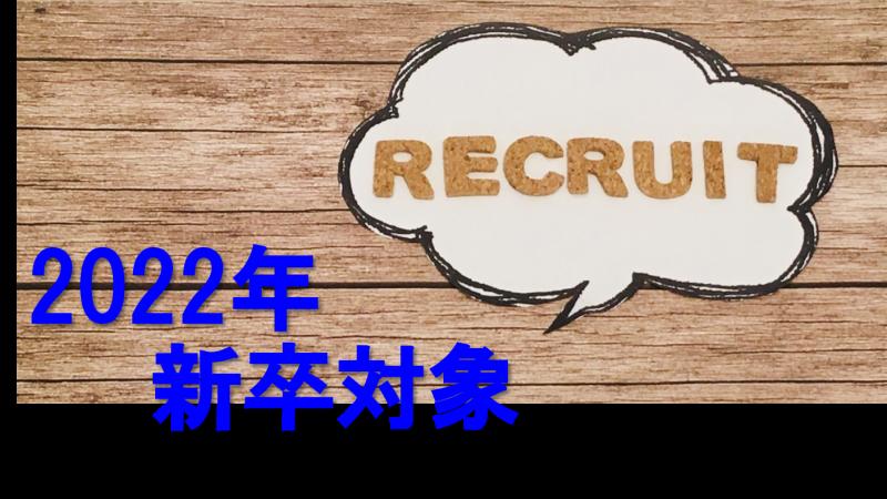 2022年3月新卒 営業技術職(セールスエンジニア)